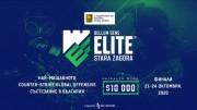 В Стара Загора отбори от три държави ще участват на финала в международен турнир  по електронни спортове