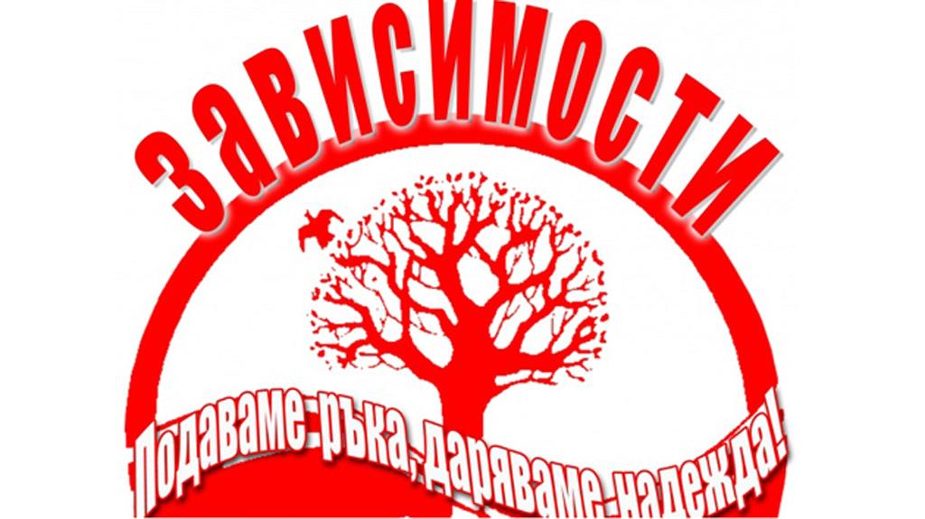 """Кампания """"Животът не е за смяна"""" готвят в Стара Загора"""