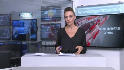 Новините днес –01.10.2020