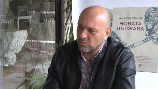 """Димитър Аврамов в """"Петък на живо"""": Има криза на културните светогледи"""