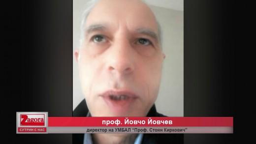 Проф. Йовчев: Азитромицинът не е ефективен, сменен е с цефолоспорини. Има недостиг на противосъсирващи