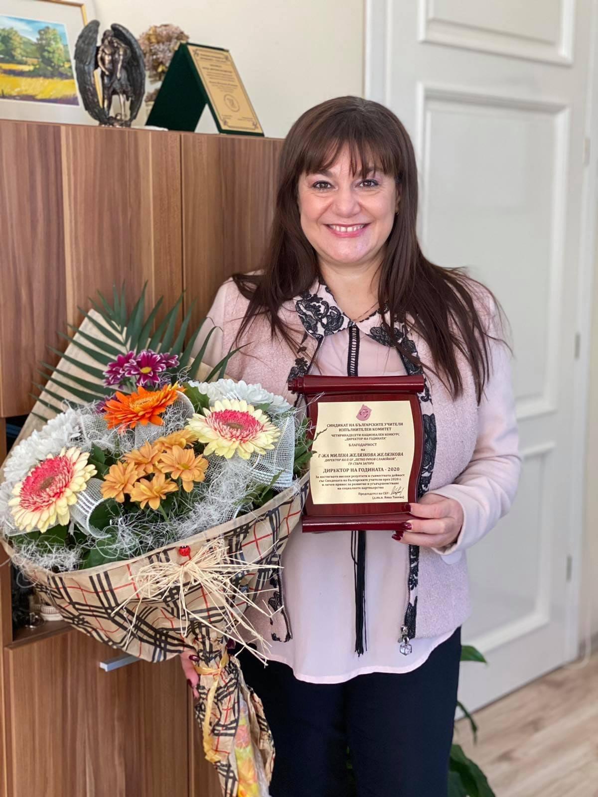 """Милена Желязкова с приз """"Директор на 2020 г."""" от СБУ"""