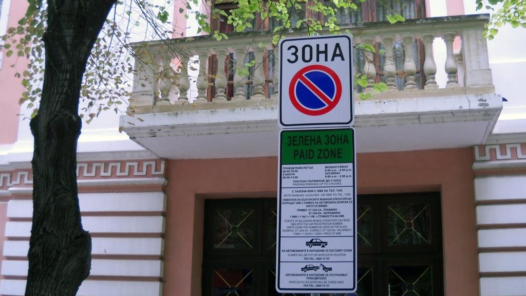 "Без ""Зелена зона"" в Стара Загора по време на коледно-новогодишните празници"