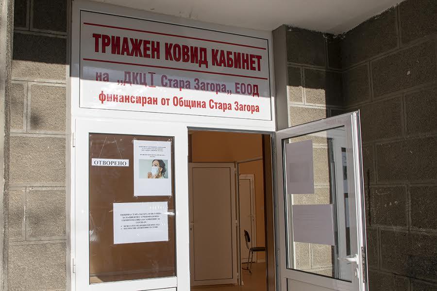 Над 1000 пациенти са преминали през Триажния кабинет в Стара Загора