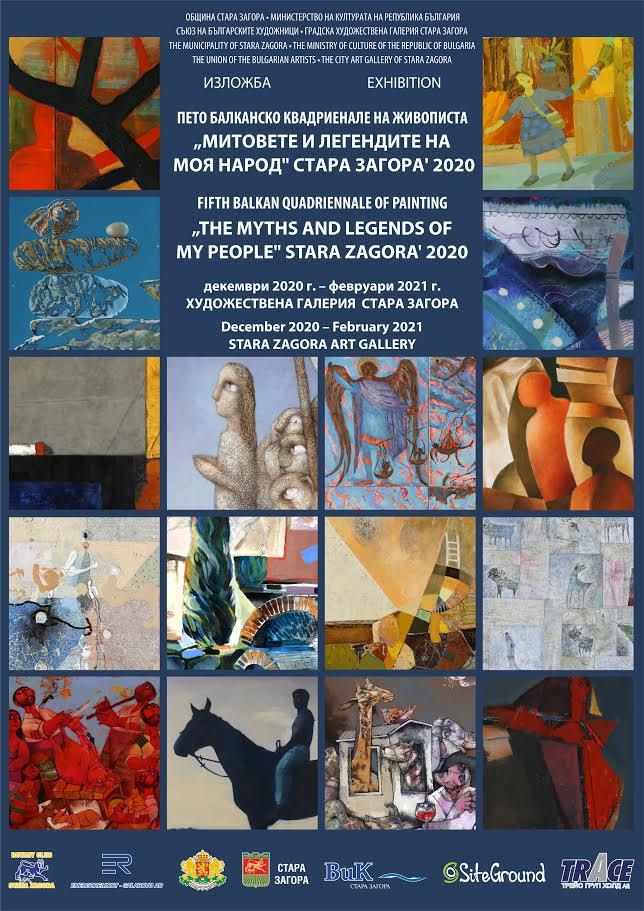 """Откриват изложбата на творби от Петото балканско квадринале на живописта """"Митовете и легендите на моя народ"""""""