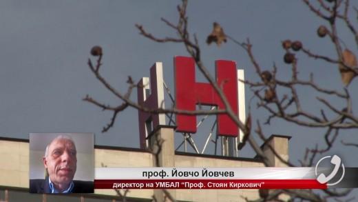 """УМБАЛ """"Проф. Стоян Киркович"""" е с нарушено топлоподаване, две клиники са с електрически печки"""