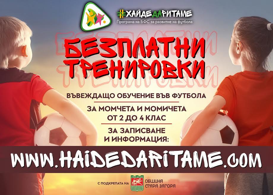 """""""Безплатни тренировки"""" по футбол за ученици организират в Стара Загора"""