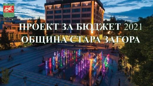 Публично обсъждане на Бюджет 2021 на Община Стара Загора