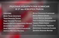 ДПС получи секретарското място в РИК, БСП е със заместник- председател