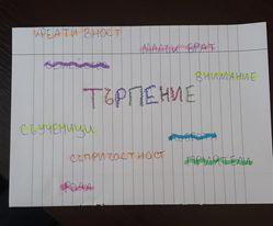 ТЪРПЕНИЕ 4