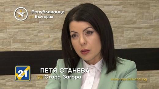 Петя Станева:  Борбена  съм. Това е. Работата на народния представител е отговорност, не привилегия!
