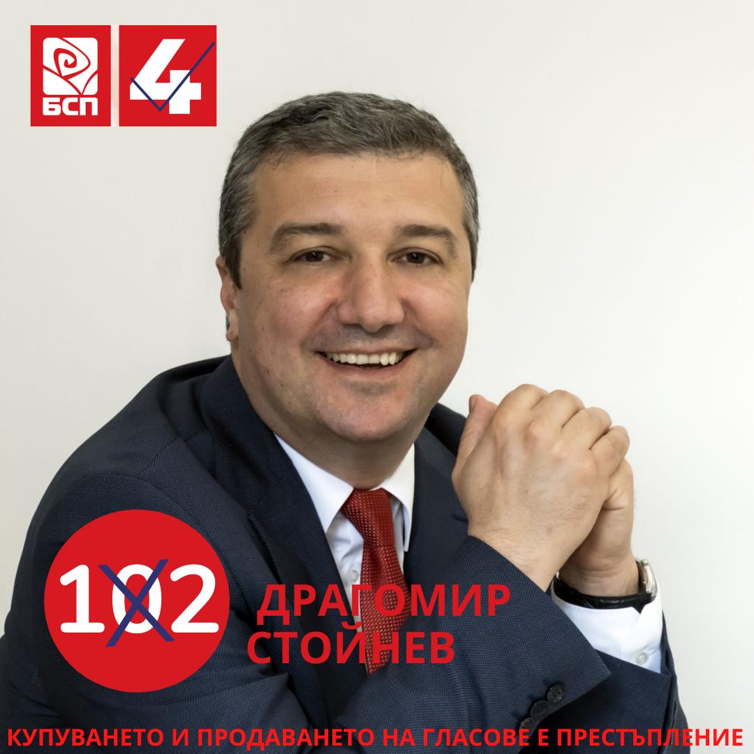 Драгомир Стойнев: Рискове и възможности са Старозагорско – икономика, енергетика и доходи
