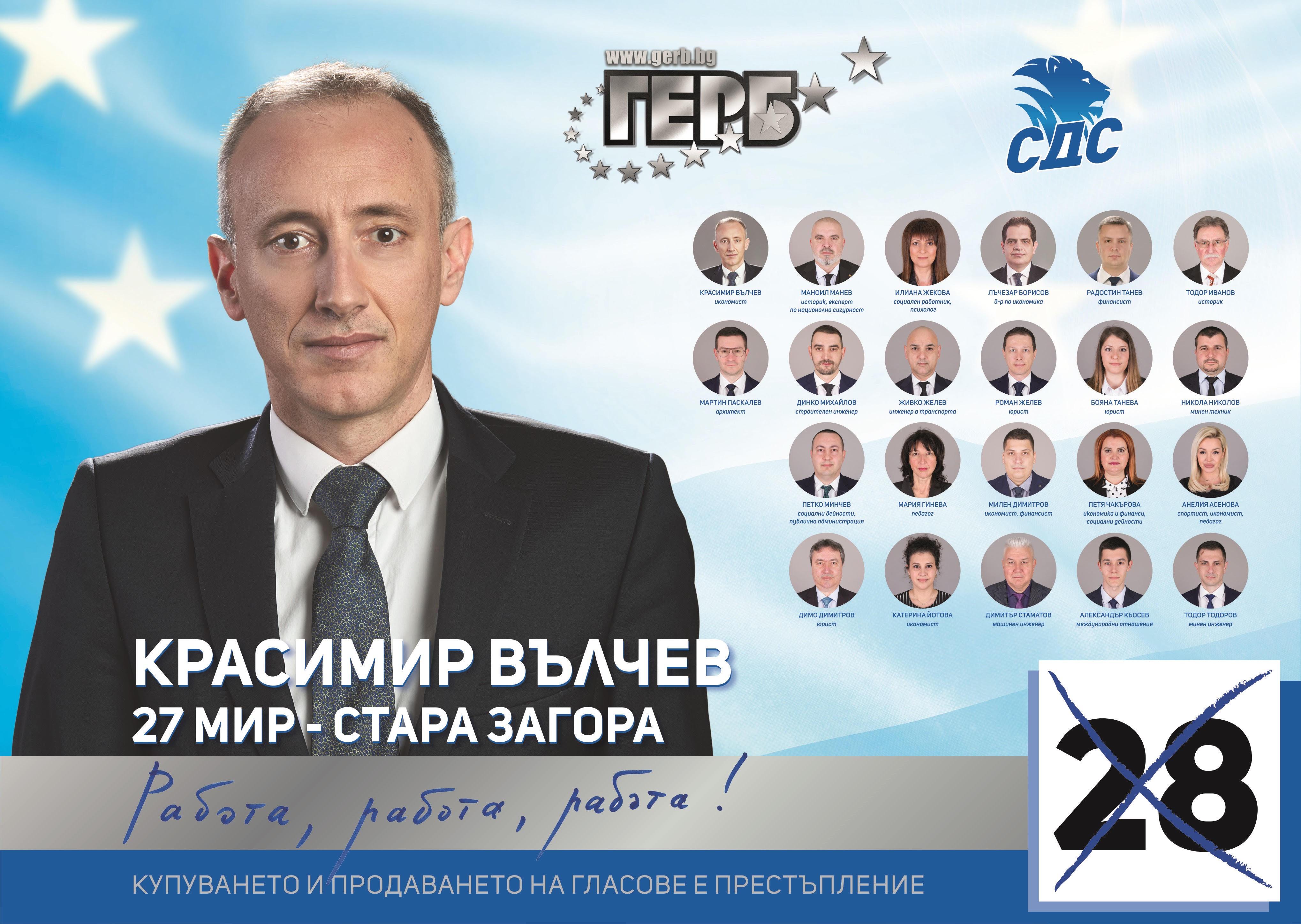 Кандидатите за народни представители от ГЕРБ – Стара Загора отговарят на въпроси онлайн