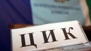 ЦИК изтегли номерата на партиите и коалициите за изборите на 4 април
