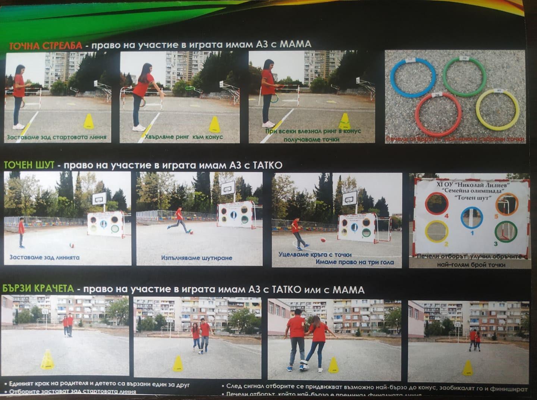 Семейна олимпиада организират в старозагорско училище