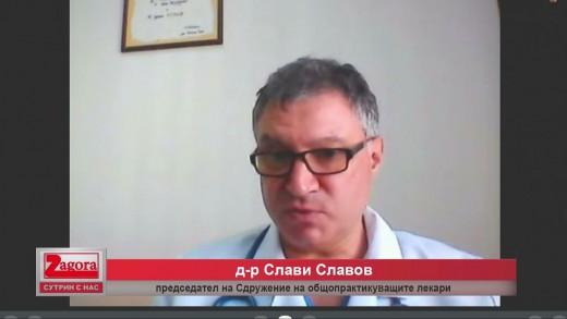 Няма нови доставки на ваксини при личните лекари в област Стара Загора