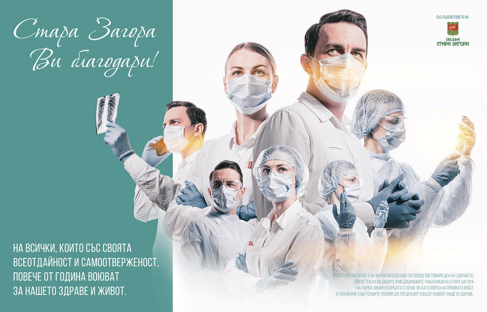Изложба посветена на медиците представят в Стара Загора