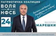 Веселин Марешки: да се броят гласовете и преференциите от машинното гласуване