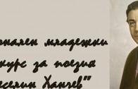 """Националният младежки конкурс """"Веселин Ханчев"""" събира и през 2021 година млади поети в Стара Загора"""