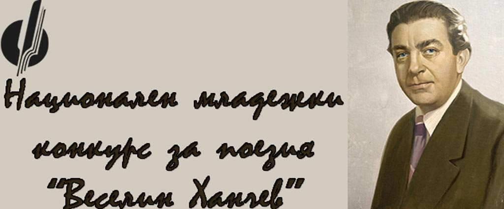 Националният младежки конкурс за поезия Веселин Ханчев ще се проведе и тази година