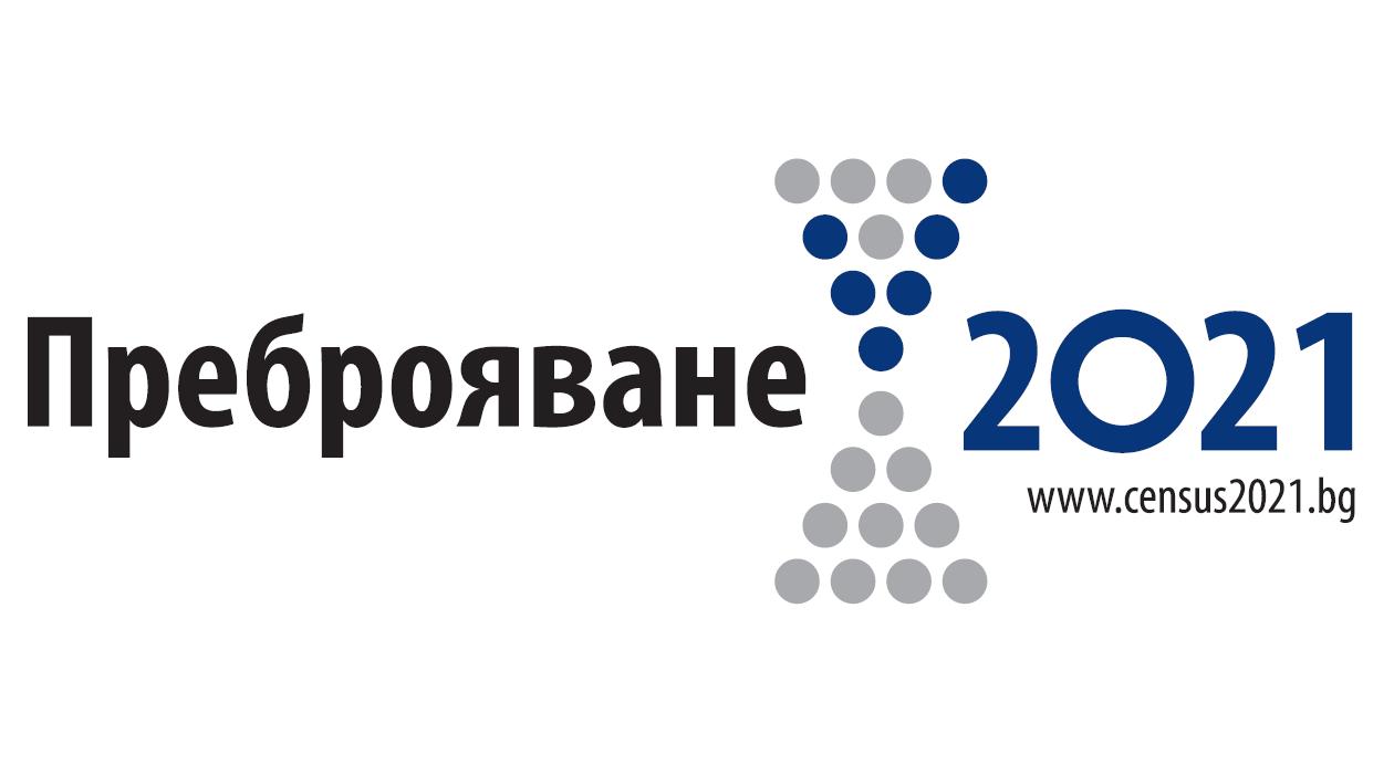 Удължава се срокът за набиране на преброители и контрольори в Община Стара Загора за Преброяване 2021