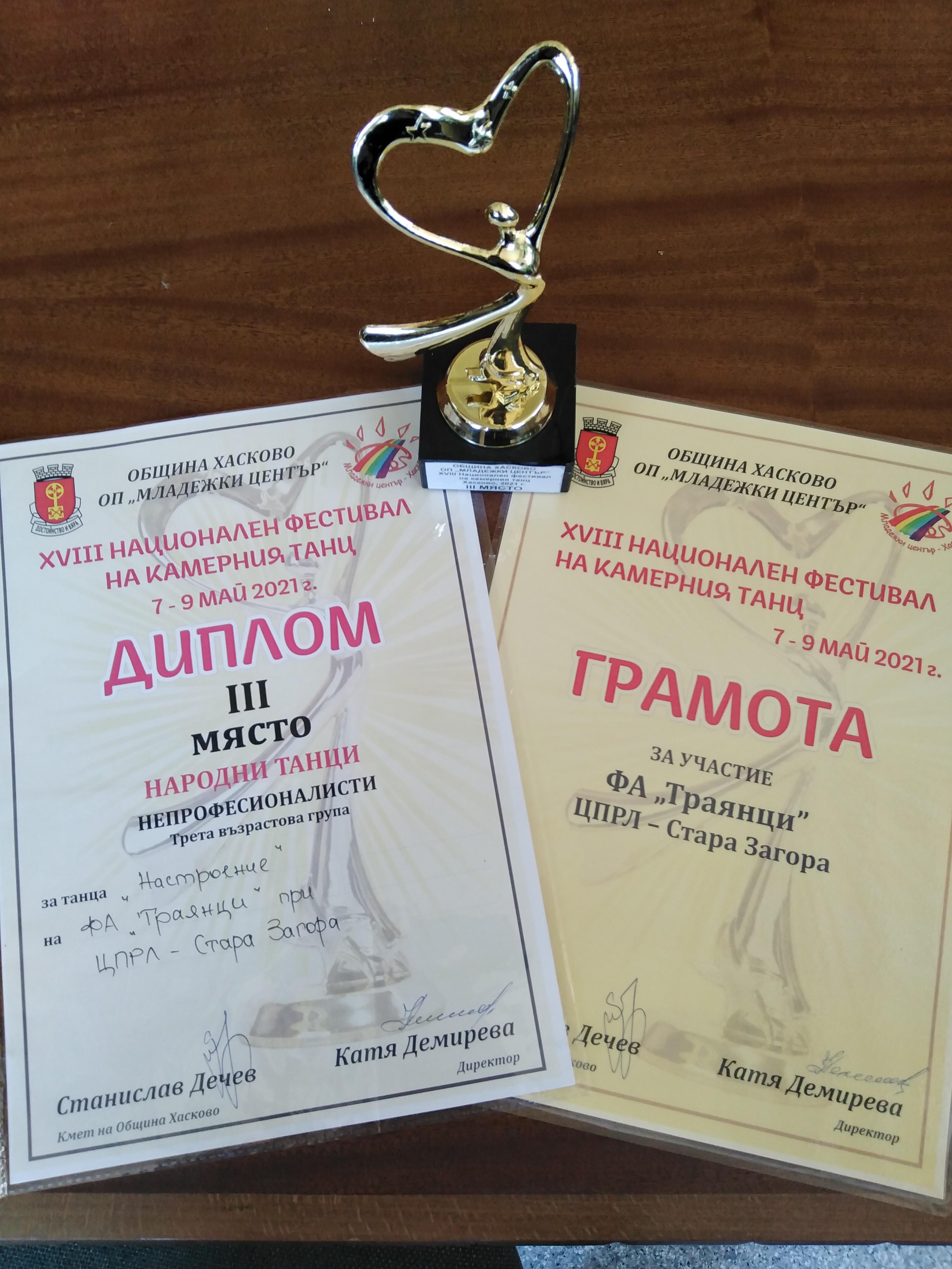 Старозагорски танцьори спечелиха награда от Национален фестивал