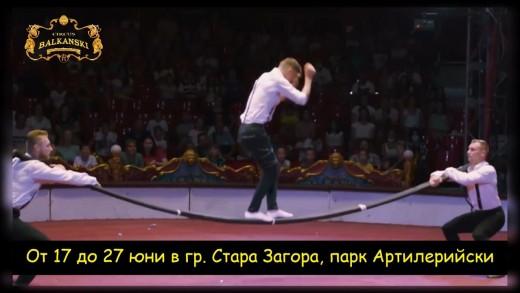 """Цирк Балкански ще радва старозагорци от 17 до 27 юни в парк """"Артилерийски"""""""