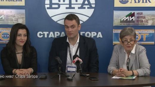 Пресконференция по повод Национална конференция в Стара Загора