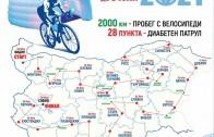 """Стартира национален поход на колела """"България срещу диабета"""""""