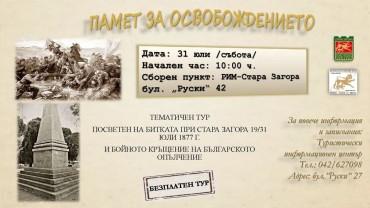 Безплатен градски тур разказва за славната саможертва и безсмъртието в боевете за Освобождение на Стара Загора