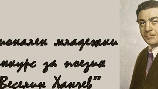 national-konkurs-veselin-hanchev-2015_bg671Ghj-800x426