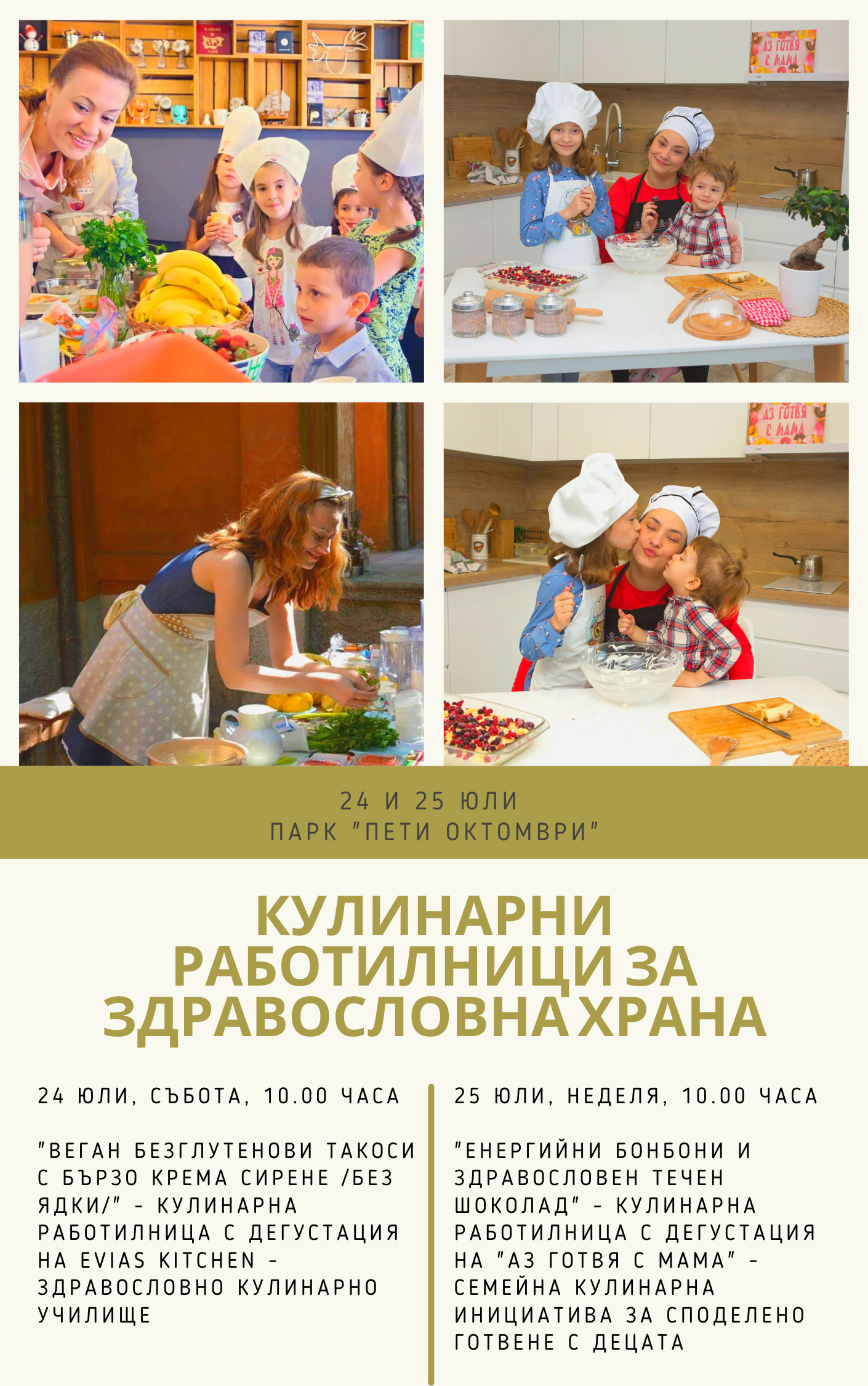 Кулинарни работилници за здравословна храна за малки и големи този уикенд в Стара Загора