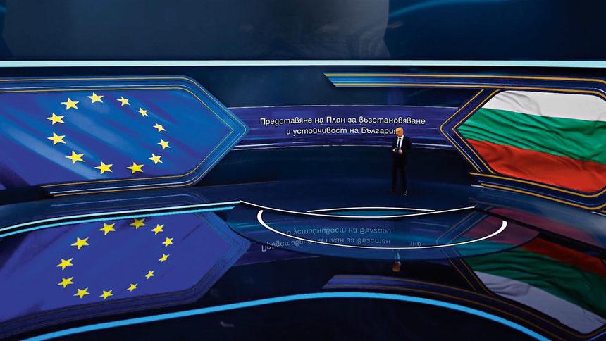 Планът за възстановяване и устойчивост: 43 реформи и 57 инвестиции