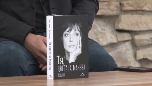 Цветана Манева в Чирпан: щастлив е този човек, който умее да отдава обич